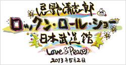 忌野清志郎 ロックン・ロール・ショー 日本武道館 Love & Peace