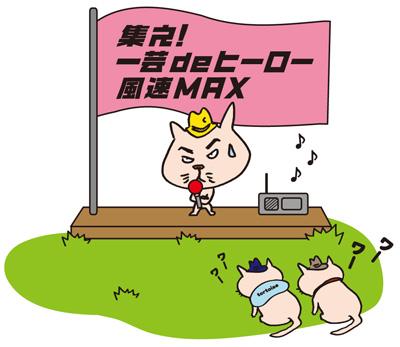 ichigei_gazou.jpg